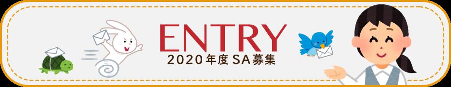 2020年度SA募集はこちら